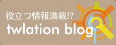 twlation blog